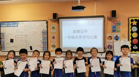 Chinese Handwriting Competition in Grade 1