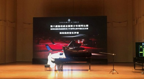 The Steinway National Final