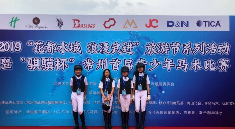 Horse Riding Competition